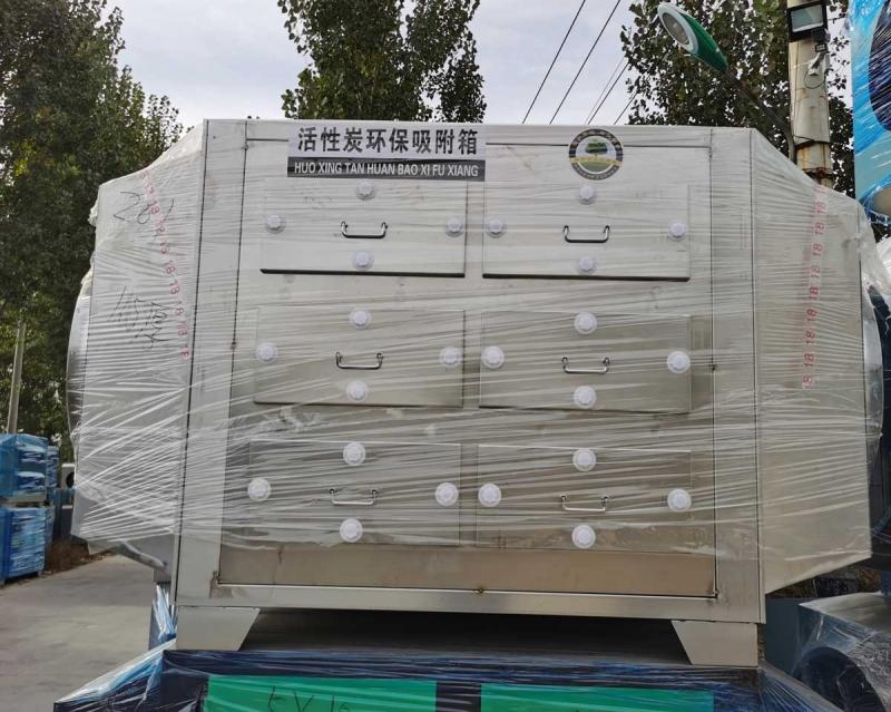 不锈钢活性炭箱