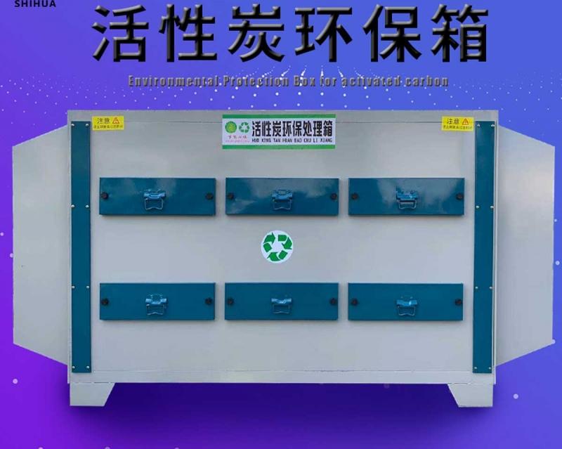 活性炭环保设备