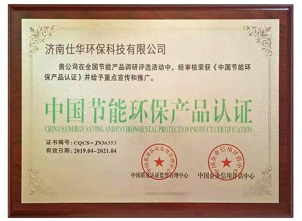 中国节能环保产品认证