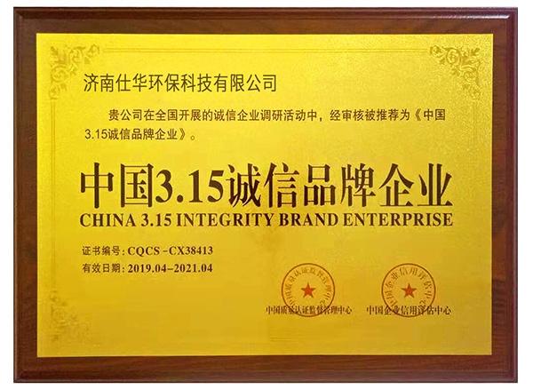 中国3.15诚信品牌企业
