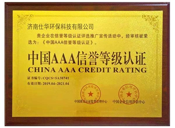 中国AAA级信誉等级认证