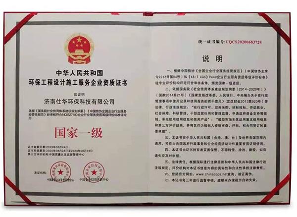 环保工程设计施工服务企业资质证书
