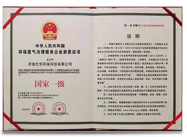 环保废弃治理服务企业资质证书